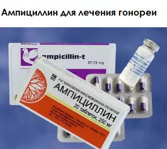 Ампициллин при гонорее