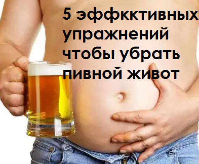 Как быстро убрать пивной живот женщине в домашних условиях