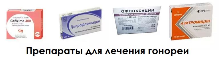 Препараты от гонореи у мужчин