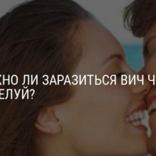Можно ли заразиться ВИЧ через слюну, бритву, поцелуй, укус